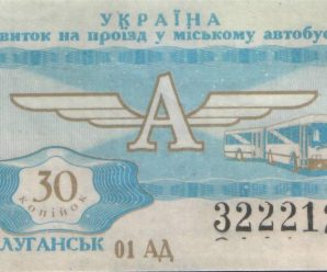 Автобусный билет